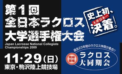 第1回全日本ラクロス大学選手権大会