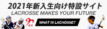 2021年新入生向け特設サイト LACROSSE MAKES YOUR FUTURE WHAT IS LACROSSE?